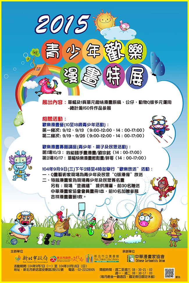 2015青少年歡樂漫畫特展相閞活動