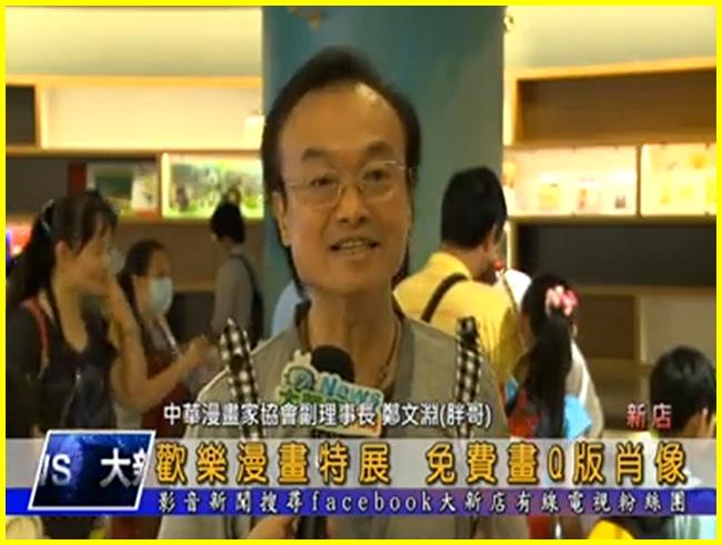 之4---大新店地方電視台現場採訪報導