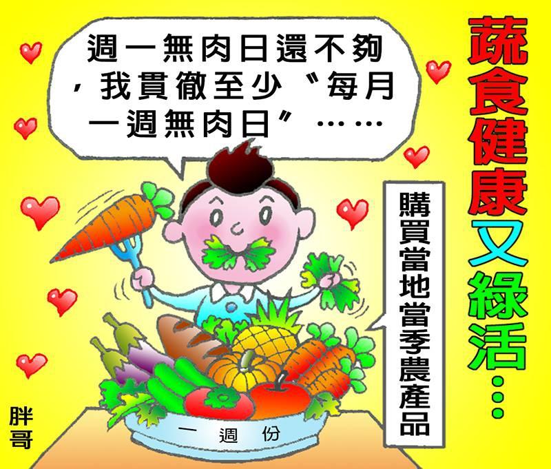 """3-""""歡樂漫畫-環保好撇步-健康綠活趣""""-胖哥教材之1.jpg"""