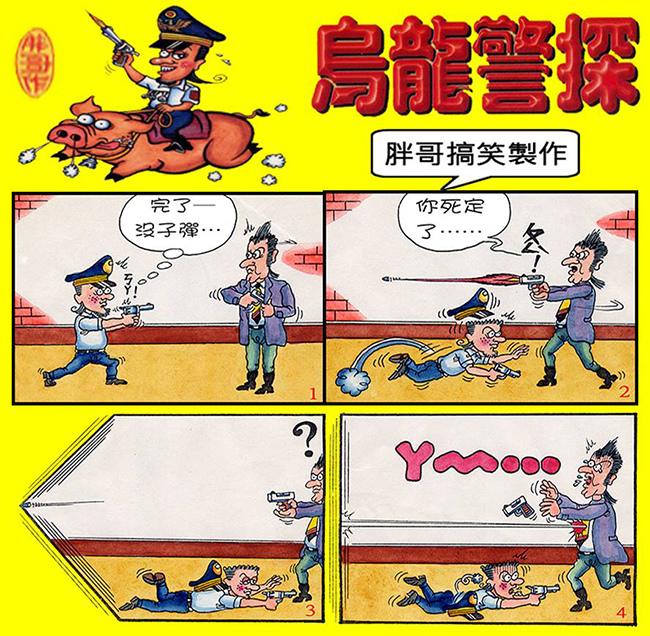 1-烏龍警探-大陸第一原創手機漫畫-可米酷.jpg