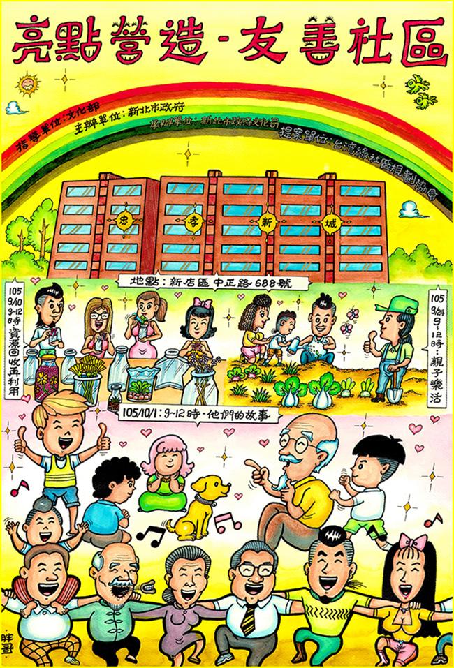 1-亮點營造-友善社區-2開手繪現場海報.jpg