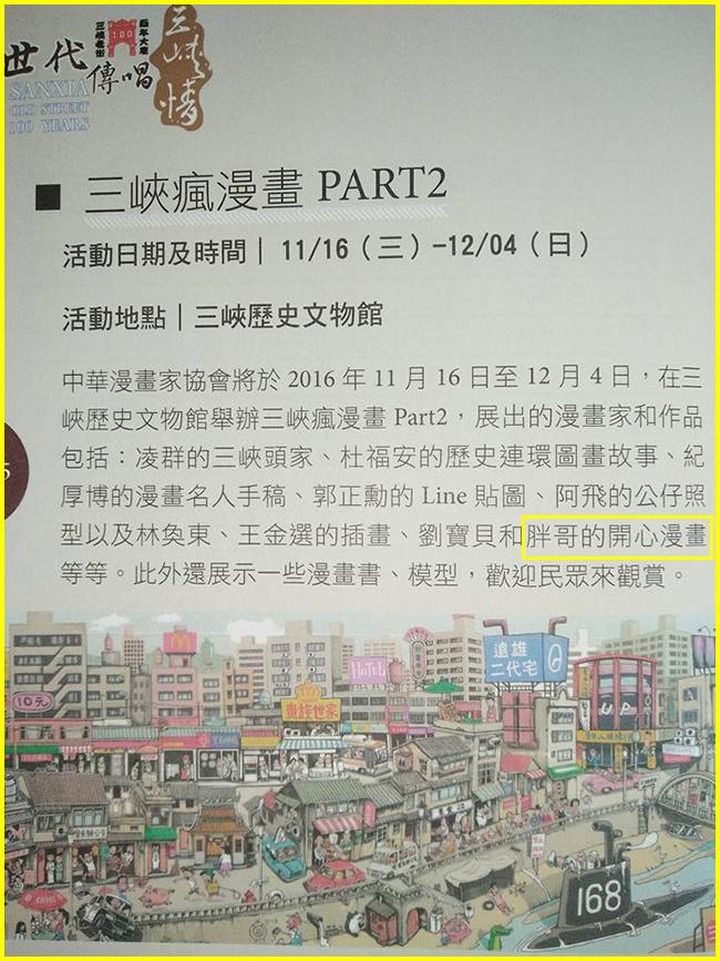 「三峽瘋漫畫PART 2」聯展-宣傳DM.jpg