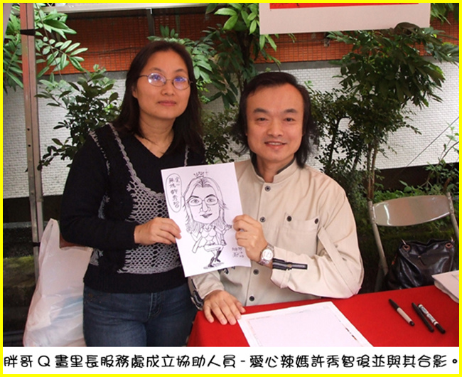 2-胖哥Q畫里長服務處成立協助人員-愛心辣媽許秀智後與其合影.jpg