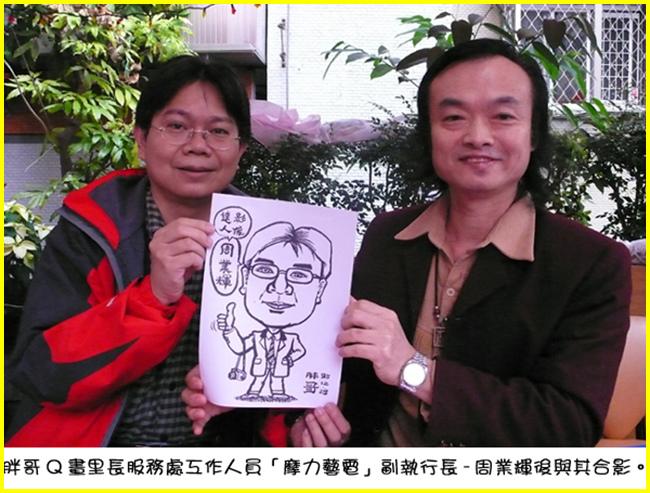 4-胖哥Q畫影像達人-周業輝後合影.jpg