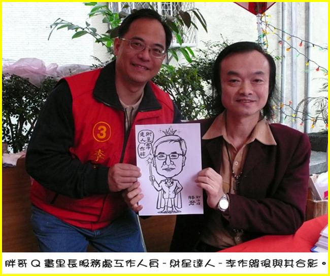5-胖哥Q畫財星達人-李作緯後合影.jpg