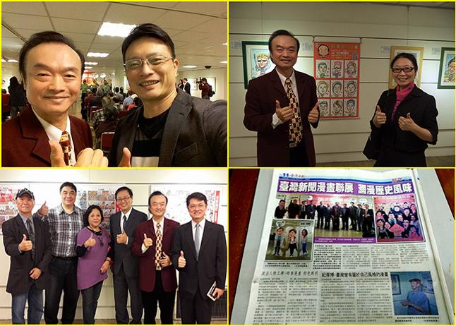 台灣新聞漫畫特展-106年2月18日開幕花絮-2.jpg