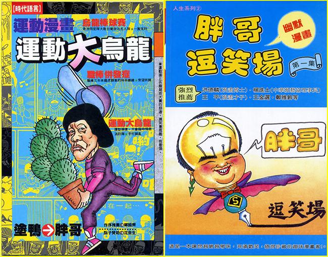 胖哥的2本搞笑漫畫書.jpg