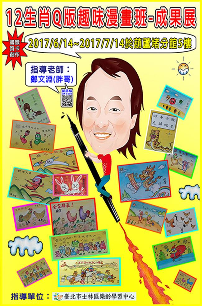 胖哥為12生肖Q版趣味漫畫班成果展所設計的海報.jpg