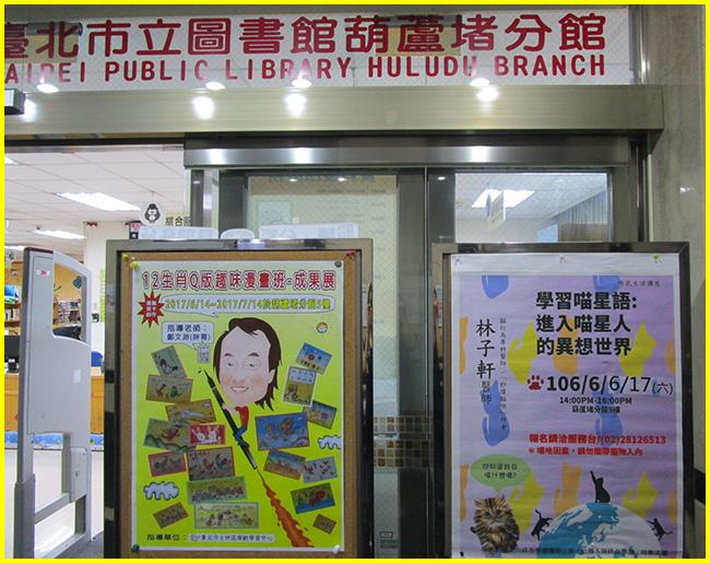 北市圖-葫蘆堵分館5樓公告欄胖哥設計的成果展海報.jpg