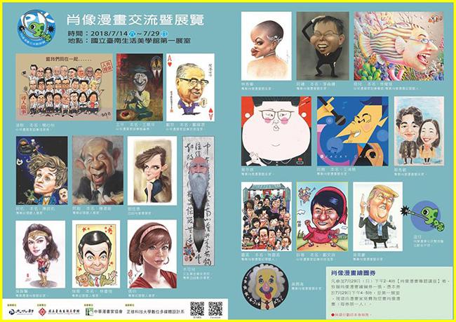 5-2-20位畫家展出作品DM.jpg