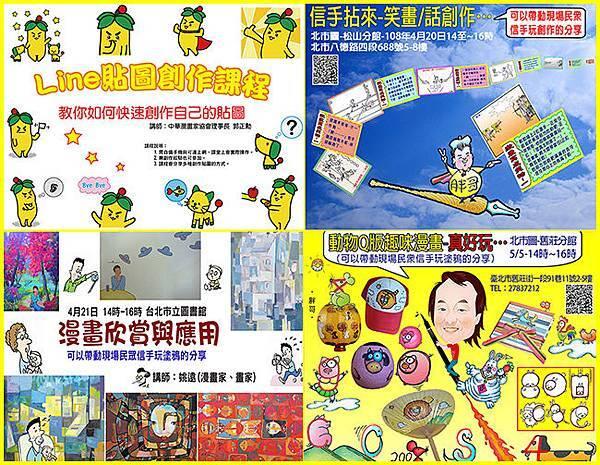 第20屆漫筆獎延伸漫畫講座-首波4場-4合1.jpg