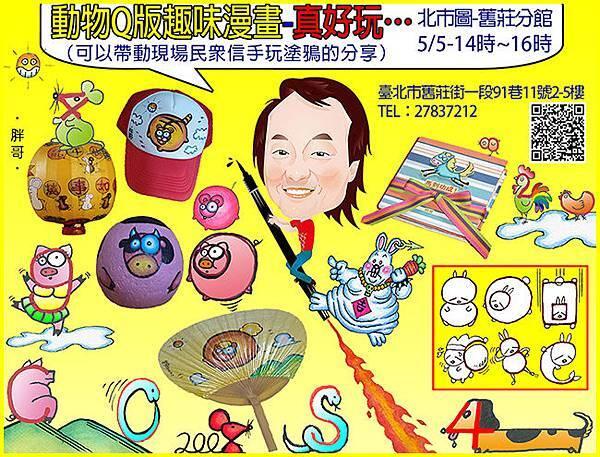 4-北市圖-胖哥分享:動物Q版趣味漫畫-真好玩!-1.jpg