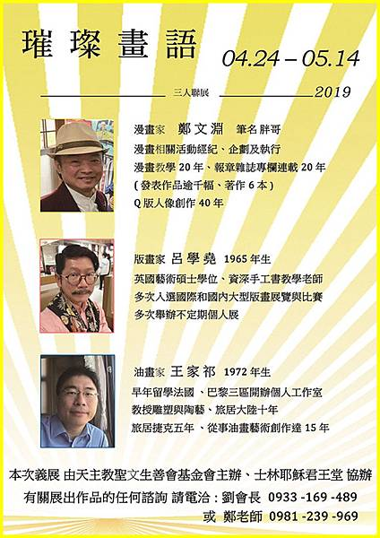 3人聯展DM(小)頁面-2-1.jpg
