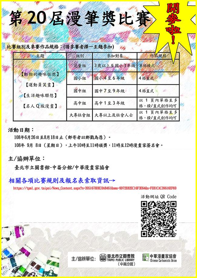 部落格-發表-第20屆漫筆獎比賽簡章.jpg