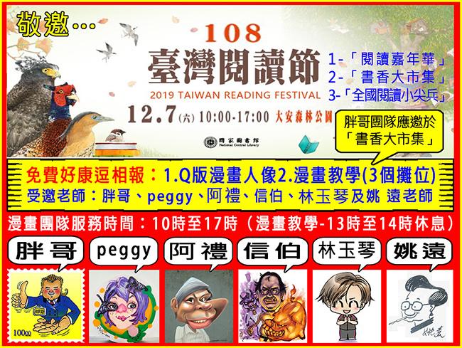 國家圖書館108年活動FB邀請-部落格-ok.jpg