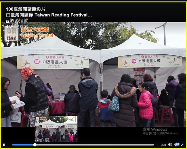 108臺灣閱讀節影片-Q版漫像前民眾排隊等侯.jpg