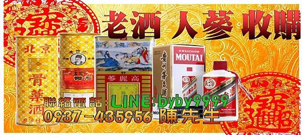 貴州茅台收購價0937435956