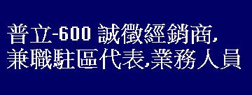 pl600-1.jpg