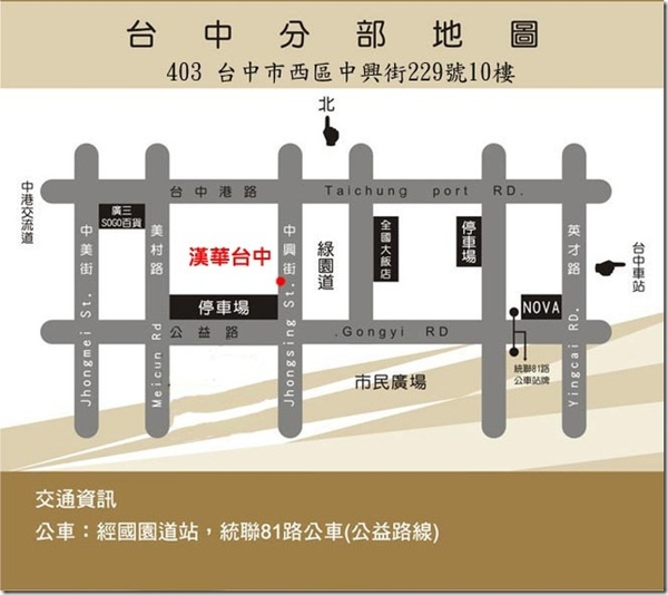 漢華台中地圖(2)