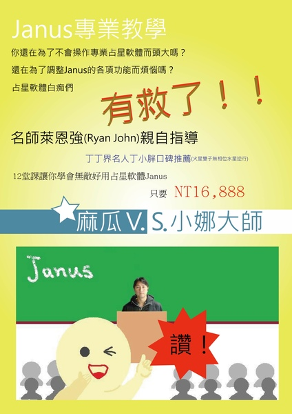 Janus3.jpg
