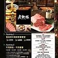餐飲節慶促銷海報
