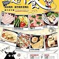 餐廳行銷DM2