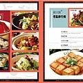 菜單樣式參考5-把中式料理的圖片放入菜單之中,可以更吸引人