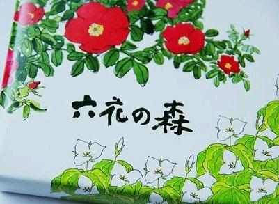 北海道六花亭包裝