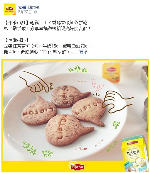 立頓粉絲專頁─餅乾DIY製作