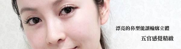 三段式隆鼻手術權威醫師醫生推薦