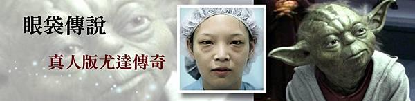 微創內開眼袋手術後遺症