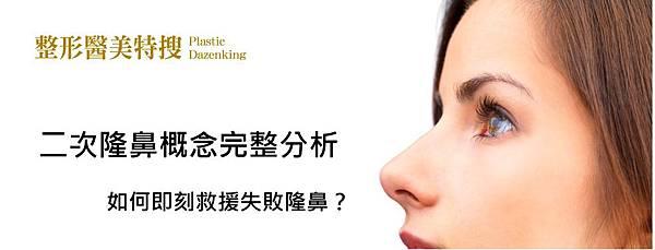 001二次隆鼻推薦醫師診所.jpg