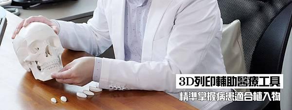 02.3D列印墊下巴手術.jpg