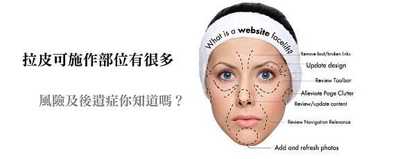 04.埋線拉皮手術副作用.jpg