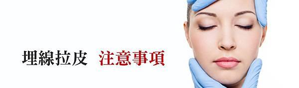 05.埋線拉皮手術推薦醫師診所.jpg