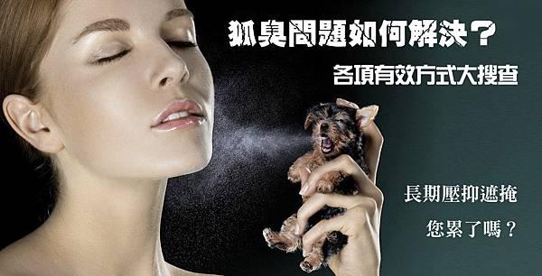 01.狐臭手術治療狐臭一勞永逸方式.jpg