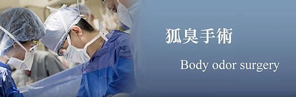 04.狐臭手術失敗後遺症併發症風險推薦醫師診所.jpg