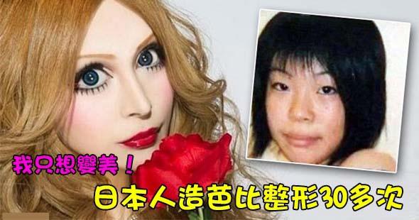 01日本芭比