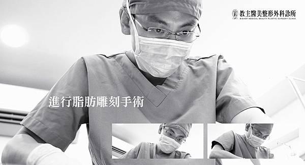 4手臂腹部副乳水刀抽脂手術.jpg