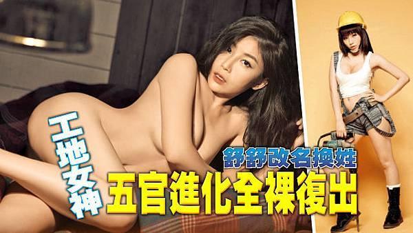 05舒舒曾恩琦自體脂肪移植隆乳抽脂手術.jpg