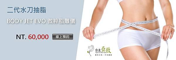 二代水刀抽脂微粹脂價格費用價錢價位.jpg