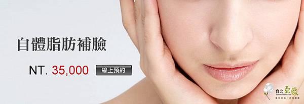 自體脂肪移植補臉豐頰豐額價錢價格費用價位.jpg