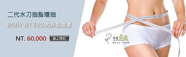 二代水刀抽脂手術微粹脂價格價錢費用價位.jpg