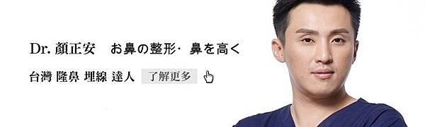 台灣鼻王隆鼻達人顏正安醫師.jpg
