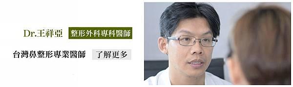 隆鼻鼻整形權威醫生王祥亞.jpg
