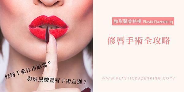01縮唇修唇手術台北台中台南高雄PTT權威醫師醫生推薦.jpg