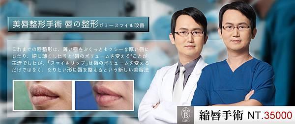 縮唇修唇手術.jpg