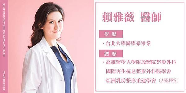 台灣隆乳私密處整形女醫師推薦.jpg