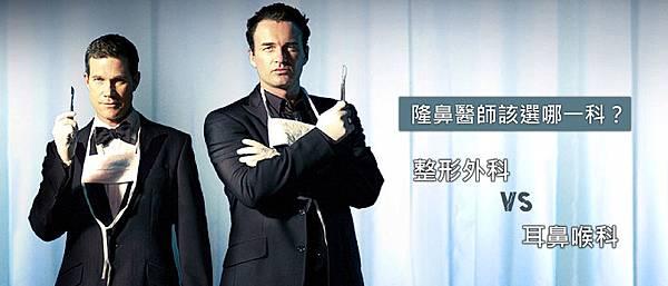 隆鼻手術該選哪科醫師,權威醫師推薦台北台中台南高雄.jpg