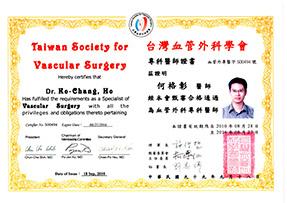 血管外科專科醫師證書